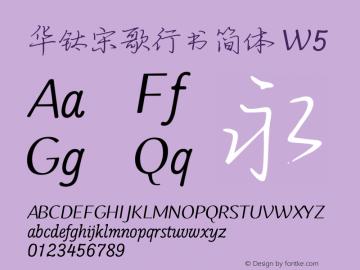 华钛宋歌行书简体W5 Version 1.004图片样张