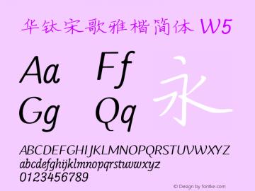 华钛宋歌雅楷简体W5 Version 1.000图片样张