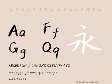 汉呈波波行楷字体 Version 1.00 May 31, 2019, initial release图片样张