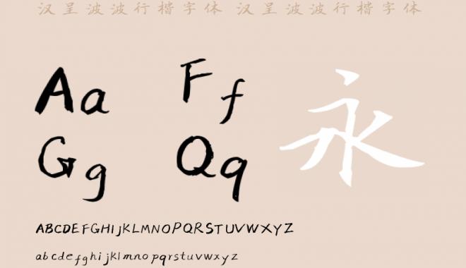 汉呈波波行楷字体