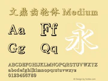 文鼎齿轮体_M Version 1.22 -