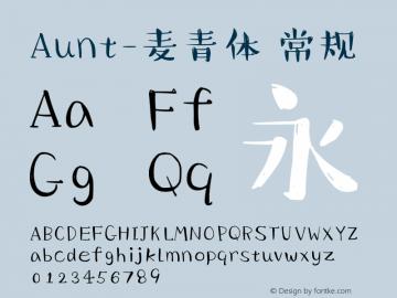 Aunt-麦青体 常规 Version 1.00 May 3, 2014, initial release图片样张