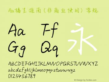 Aa橘生淮南 (非商业使用) Version 1.000图片样张