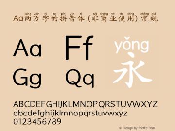 Aa两万字的拼音体 (非商业使用) Version 1.000图片样张