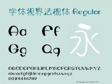 字体视界法棍体 Version 1.00图片样张