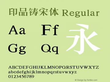 印品铸宋体 Version 1.01图片样张