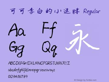 可可李白的小迷妹 Version 1.00;July 3, 2019;FontCreator 11.5.0.2430 64-bit图片样张