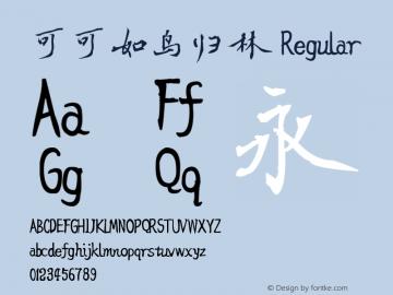 可可如鸟归林 Version 1.00;July 3, 2019;FontCreator 11.5.0.2430 64-bit图片样张