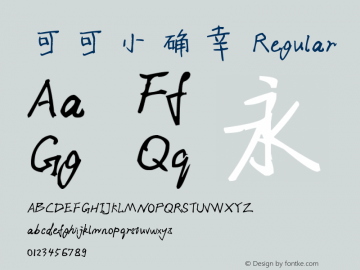可可小确幸 Version 1.00;October 15, 2018;FontCreator 11.5.0.2422 64-bit图片样张