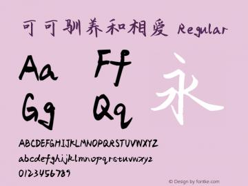 可可驯养和相爱 Version 1.00;June 24, 2019;FontCreator 11.5.0.2422 64-bit图片样张