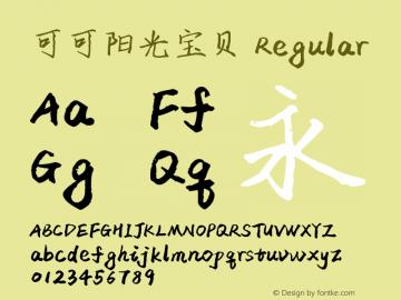 可可阳光宝贝 Version 1.00;May 15, 2018;FontCreator 11.5.0.2422 64-bit图片样张