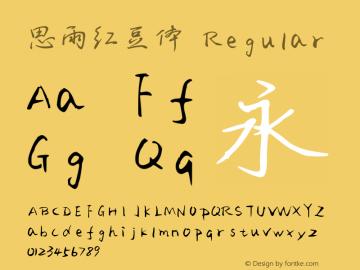思雨红豆体 Regular Version 1.10;November 9, 2017;FontCreator 11.0.0.2408 64-bit图片样张