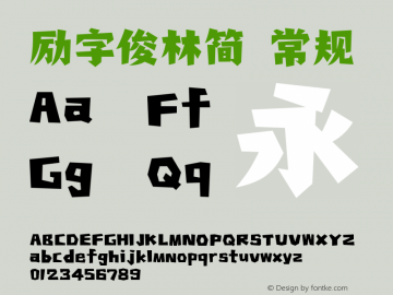 励字俊林简 Version 1.0  www.reeji.com 微信:reejifontsale 邮箱:font@reeji.com REEJI励字字库 上海锐线创意设计有限公司图片样张