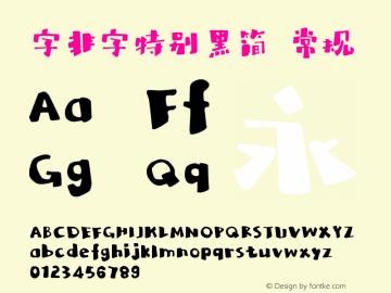 字非字特别黑简 锐字家族 字非字实验室  www.reeji.com 微信:reejifontsale 邮箱:font@reeji.com  上海字己文化艺术中心(有限合伙)图片样张