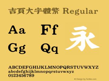 吉页大字体繁 1.20图片样张