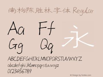 南构陈胜林字体-N 图片样张