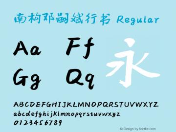 南构邓嗣斌行书 Version 1.00 May 14, 2019, initial release图片样张