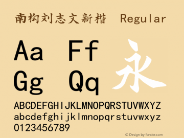 南构刘志文新楷 Version 1.00 February 9, 2018, initial release图片样张