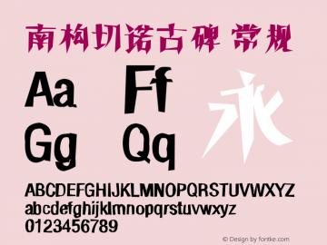 南构切诺古碑 常规 Version 1.00 May 30, 2016, initial release图片样张