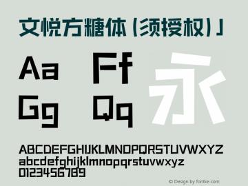 文悦方糖体 (须授权) J  Font Sample