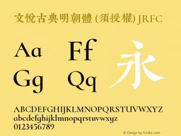 文悦古典明朝体 (须授权) JRFC  Font Sample