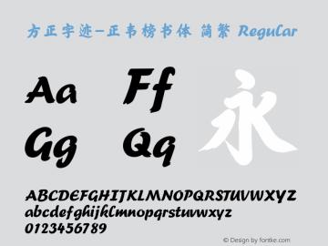 方正字迹-正韦榜书体 简繁 Version 1.00图片样张