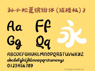 孙小松夏缤纷体 (须授权) J  Font Sample