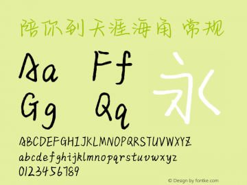 陪你到天涯海角_陪你到天涯海角字体家族|陪你到天涯海角-未分类字体家族-字客网