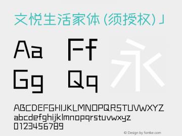 文悦生活家体 (须授权) J  Font Sample