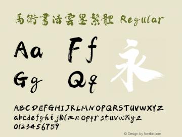 禹卫书法云墨繁体 常规 Version 1.00 November 29, 2019, initial release图片样张