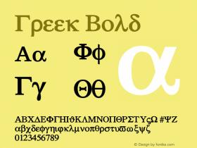 GreekBold Altsys Fontographer 4.1 12/22/94 {DfLp-URBC-66E7-7FBL-FXFA}图片样张