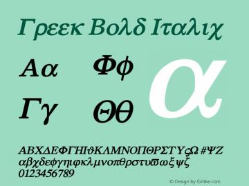 GreekBoldItalic Altsys Fontographer 4.1 12/22/94 {DfLp-URBC-66E7-7FBL-FXFA}图片样张