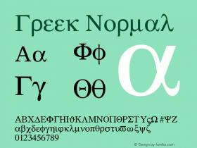 GreekNormal Altsys Fontographer 4.1 12/22/94 {DfLp-URBC-66E7-7FBL-FXFA}图片样张