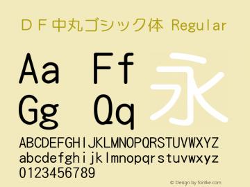 DF中丸ゴシック体 Version 3.120 {DfLp-URBC-66E7-7FBL-FXFA}图片样张