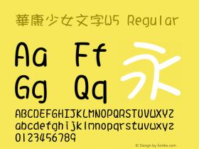 華康少女文字W5 Version 2.210 {DfLp-URBC-66E7-7FBL-FXFA}图片样张