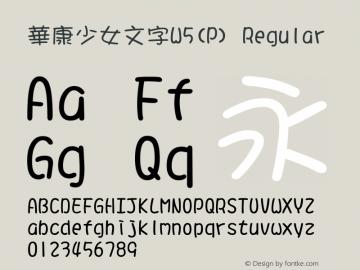 華康少女文字W5(P) Version 2.210 {DfLp-URBC-66E7-7FBL-FXFA}图片样张