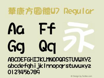華康方圓體W7 Version 2.200 {DfLp-URBC-66E7-7FBL-FXFA}图片样张