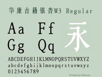 华康古籍银杏W3 Version 1.000 {DfLp-XBD8-VUE8-FKHQ-5DLM}图片样张