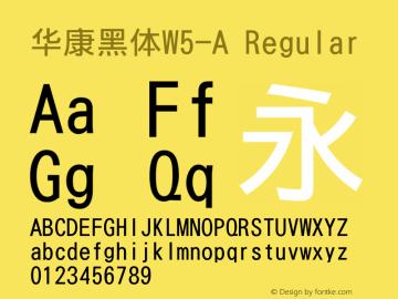 华康黑体W5-A Version 3.300 {DfLp-XBD8-VUE8-FKHQ-5DLM}图片样张