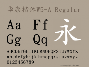华康楷体W5-A Version 3.300 {DfLp-XBD8-VUE8-FKHQ-5DLM}图片样张