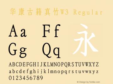 华康古籍真竹W3 Version 1.001 {DfLp-XBD8-VUE8-FKHQ-5DLM}图片样张