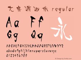 文鼎潇洒体 regular CoolType Version 2.0图片样张