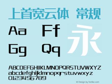 上首宽云体 Version 1.00 December 21, 2019, initial release图片样张