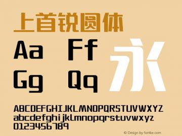 上首锐圆体 Version 1.00 December 23, 2019, initial release图片样张
