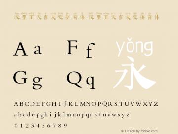 汉呈王天喜宋变拼音体 Version 1.00 March 18, 2020, initial release图片样张
