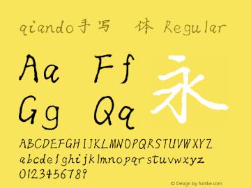 qiando手写楷体 Version 2.00图片样张