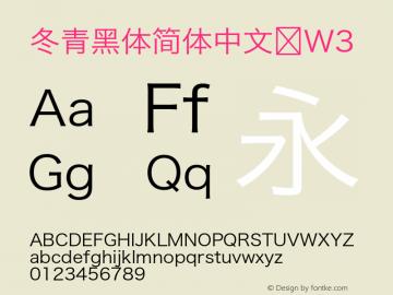 冬青黑体简体中文 W3 图片样张