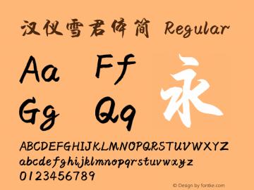 汉仪雪君体简 Version 3.53图片样张