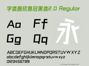 字体圈欣意冠黑体2.0 Regular 图片样张