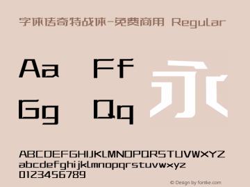 字体传奇特战体-免费商用 图片样张